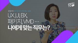 [윤빌리티 - 박서윤의 디자인잡스] #30. UX UI…