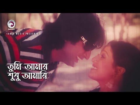 Tumi Amar Shudhu Amari | তুমি আমার শুধু আমারি | Bangla Movie Song | Rupa Ganguly | Zayed Khan