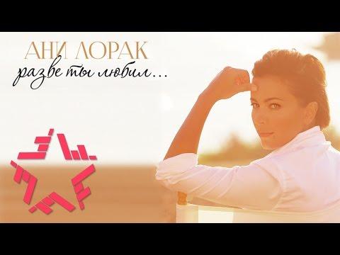 Ани Лорак — Разве ты любил