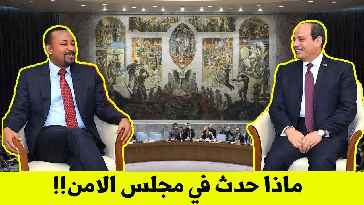شاهد | هذا ما حصل داخل قاعة مجلس للأمن حول سد النهضة !!!