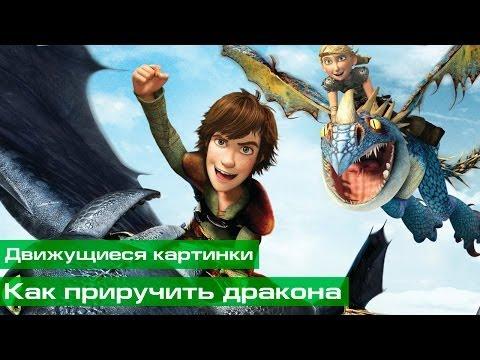 Как приручить дракона (Движущиеся картинки)