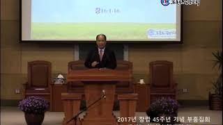20170908 창립부흥회1 보고 계시는하나님 엘로이(창16:1-16)김신일목사