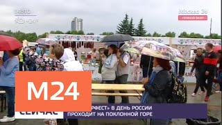 Смотреть видео Москвичи поделились впечатлениями от празднования Дня России в Парке Горького - Москва 24 онлайн