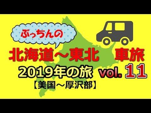 女子一人 車中泊 北海道~東北3カ月の旅11【美国~厚沢部】