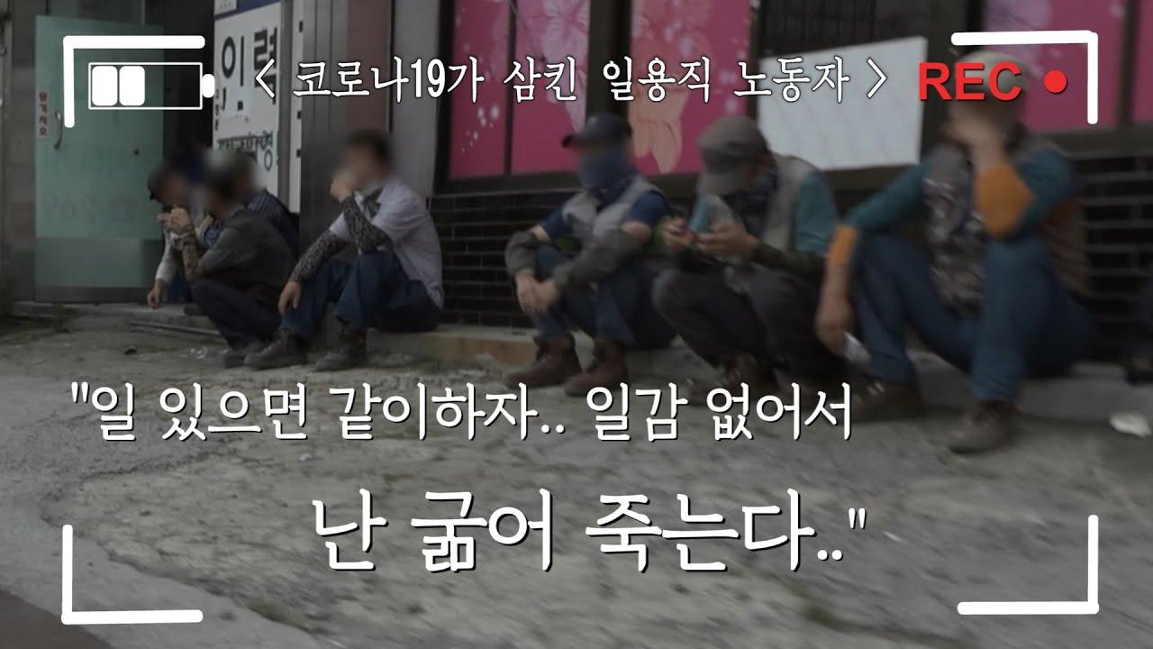 """코로나19가 삼킨 일용직 노동자들 """"일감 없어서 굶어 죽어요"""""""