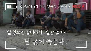 """코로나19가 삼킨 일용직 노동자들 """"일감 없어서 굶어 …"""