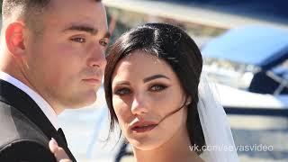 Свадебный клип Даша и Артем 28.09.2018 Севастополь