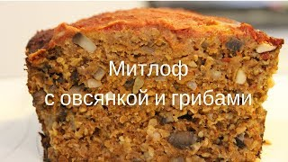 Митлоф с овсянкой и грибами.Мясная вкуснятина из простых продуктов!