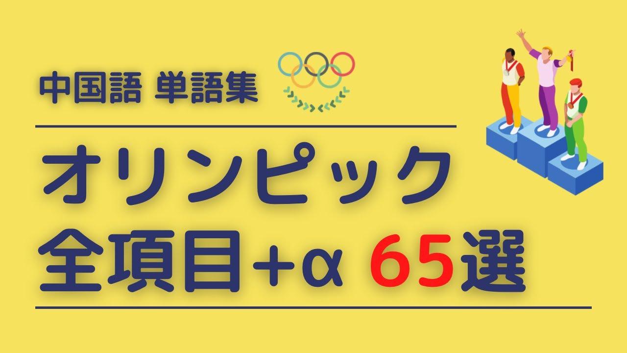 これ覚えながら試合見て欲しい!東京オリンピック関連中国語単語65選