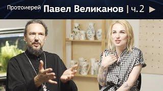 Протоиерей Павел Великанов. Большой разговор о Церкви, вере и жизни ч. 2 16+