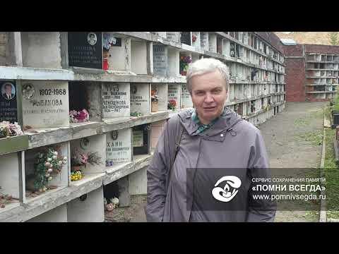 Отзыв на замену плит в колумбарии pomnivsegda.ru