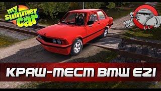My Summer Car [Моды] - BMW 320 E21
