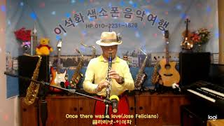 Once there was a love(Jose Feliciano) / 클라리넷 / 이석화