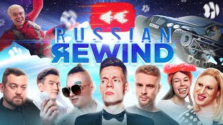 Russian YouTube Rewind 2019