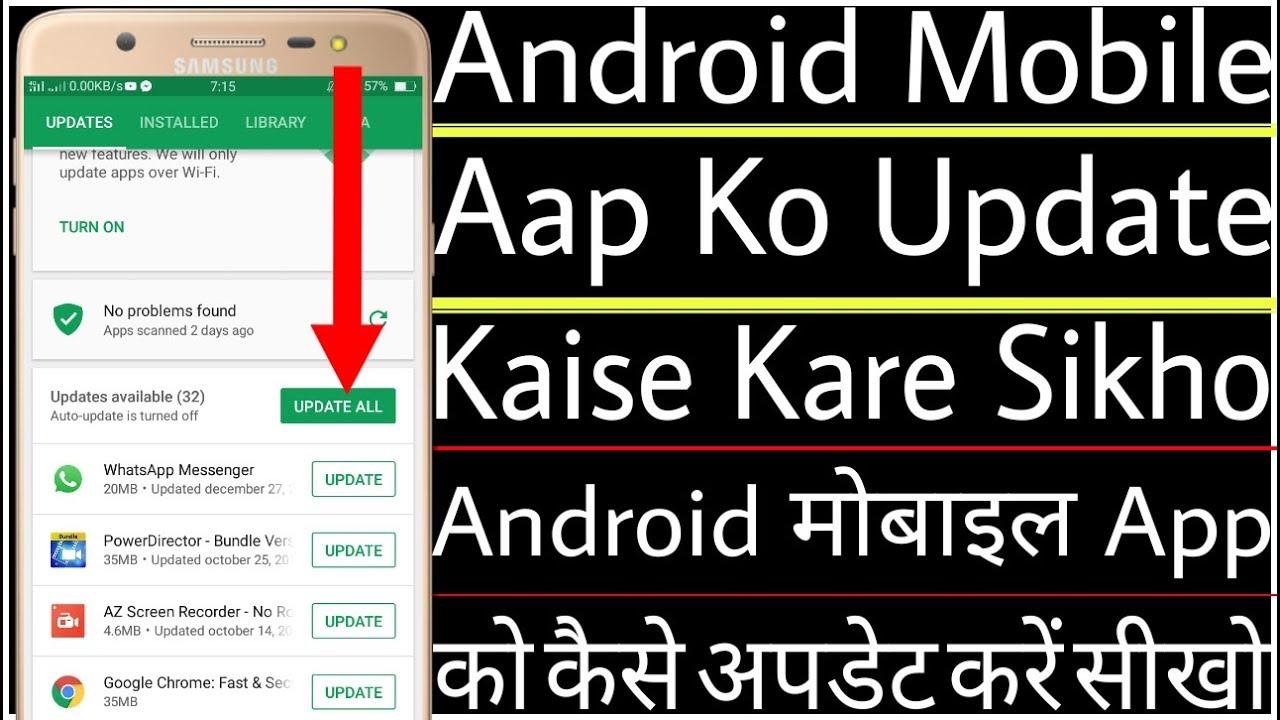 Android Mobile App Ko Update Kaise Kare // Android मोबाइल App को अपडेट कैसे  करें