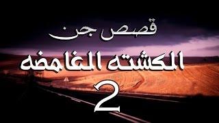 قصص جن : الكشته الغامضه الجزء الثاني