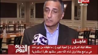 شاهد.. طارق عامر يعلن عن مفاجأة بشأن سعر الدولار
