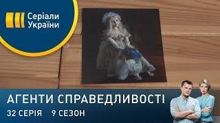 Лялька   Агенти справедливості   Сезон 9