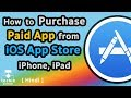 How to Purchase Paid iOS App or Games from iOS App Store. HINDI