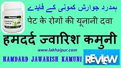 Hamdard Jawarish Kamuni Review in Hindi | हमदर्द ज्वारिश कमुनी पेट के रोगों की यूनानी दवा