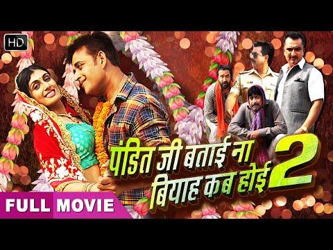 नई रिलीज़ भोजपुरी मूवी 2018 - Ravi KIshan | FULL HD MOVIE | Pandit Ji Batai Na Biyah Kab Hoi 2