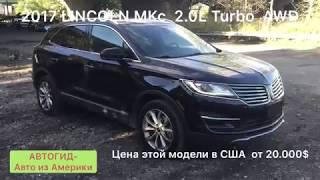 Обзор 2016 Lincoln MKc 2.0L Turbo AWD, Автогид Авто из Америки Car export from USA