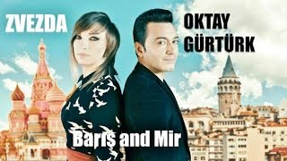 Песня о русско турецкой дружбе(Российская певица Zvezda и турецкий певец Октай Гюртюрк выпустили клип