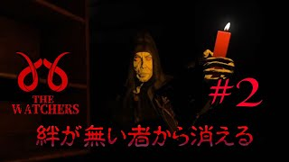 【The Watchers】#2 離れていても心は繋がっている!試される絆パワー!!