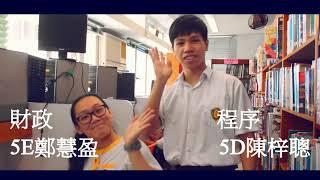 2017至2018年度 可立中學候選學生會內閣 旭Dazzl