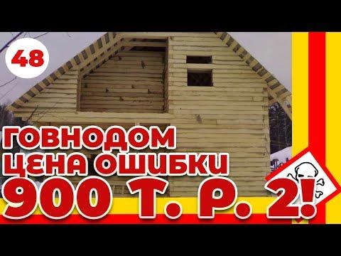 Как НЕ НАДО строить дом 2! - цена ОШИБКИ 900.000р!