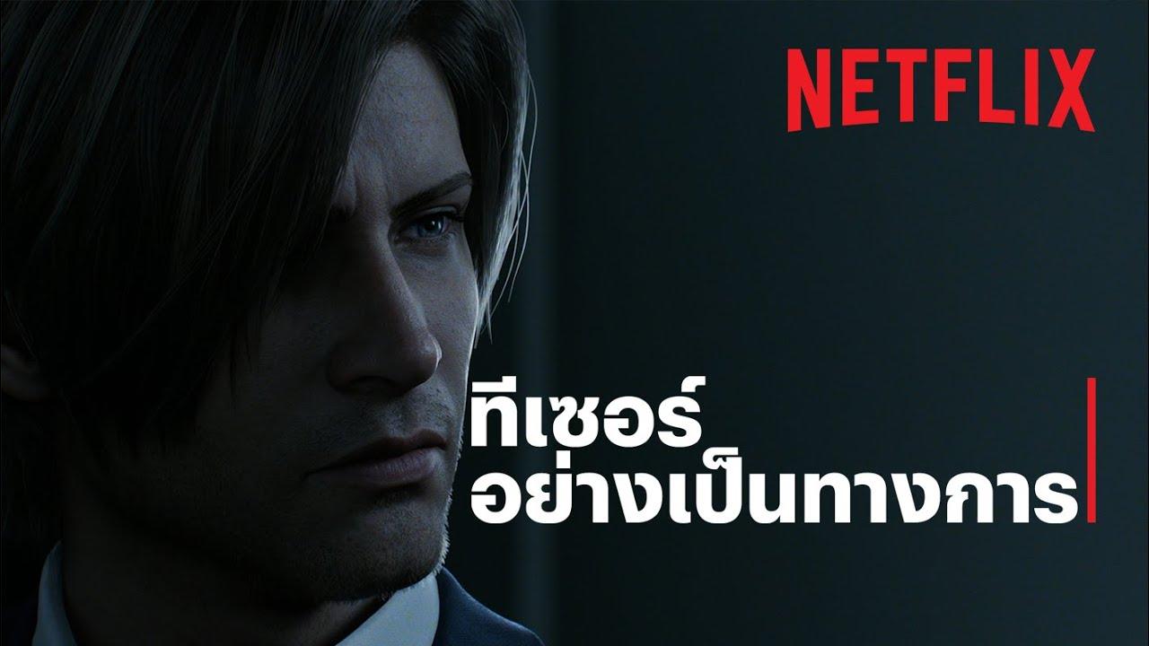 ผีชีวะ มหันตภัยไวรัสมืด (Resident Evil: Infinite Darkness) | ทีเซอร์ | Netflix