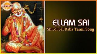 Lord Sairam Devotional Songs | Ellam Sai Superhit Tamil Song | Devotional TV