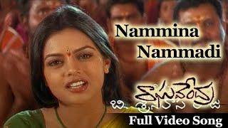 Raghavendra Movie || Nammina Nammadi  Video Song ||Prabhas, Anshu, Swetha Agarwal