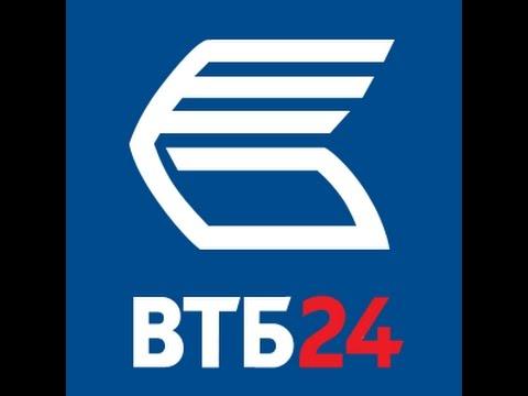 Про кредиты Часть 2. Кредит в ВТБ24 личный опыт. Плюсы и минусы