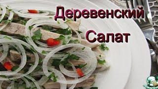Эко питание. Салат Деревенский. Рецепт. Village Salad. Healthy food.(Лето. Много растений, можно использовать в пищу, при этом наслаждаясь не только пикантным вкусом, и наполняя..., 2012-06-12T20:07:13.000Z)