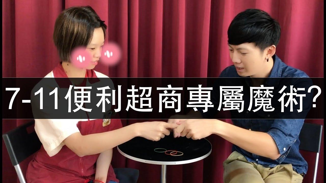 魔術教學 - 7 11預言 變魔術給超商店員看 - YouTube