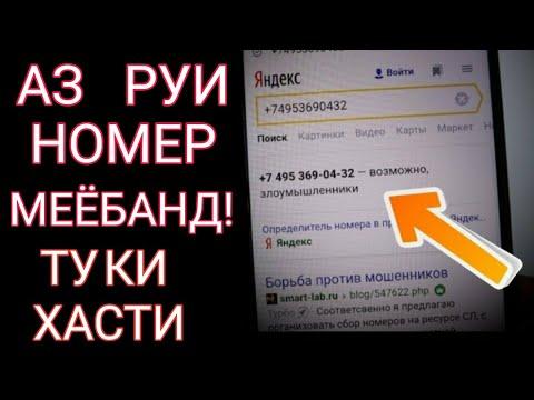 АЗ РУИ РАСМ ВА НОМЕР ОДАМРО ЁФТАН МУМКИН АСТ
