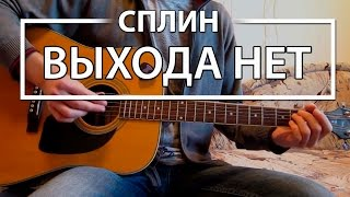 Как играть Сплин Выхода Нет. Урок и аккорды на гитаре для начинающих, видеоурок Сплин аккорды