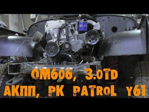 УазТех: Установка Om606, 3.0TD на УАЗ Хантер с АКПП и РК Nissan Patrol, ЧАСТЬ 1