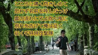 [懐メロ] あゝ特別攻撃隊/橋幸夫 cover にこ