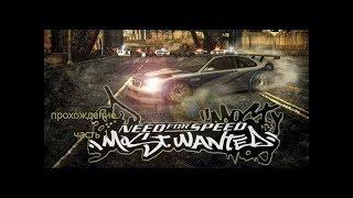 прохождение Need for Speed Most Wondet часть #1