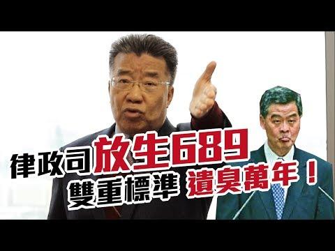 【劉夢熊】律政司放生689 雙重標準遺臭萬年! 2018-12-13《熊出沒注意》