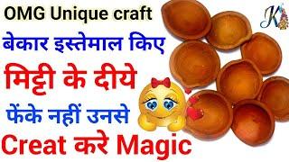 Best DIY craft ideas | Best use of waste Diya craft idea | #DIY art and craft | Waste diya craft