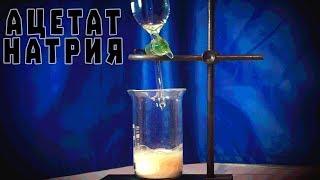 Скачать Ацетат натрия Получение ацетата натрия и опыты с ним Эксперимент Горячий лед Реакция Дюма и мн др