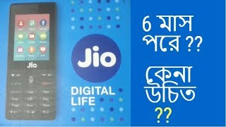 [Bengali] Jio phone কেনা উচিত? 6 months old Jio Phone review