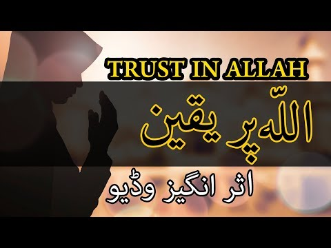 Deep Urdu Quotes About Allah Par Yakeen