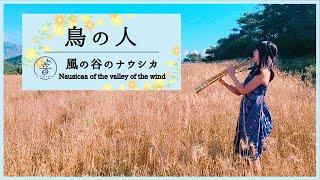 鳥の人 / 久石譲 「風の谷のナウシカ」より Tori no Hito / Jo Hisaishi...