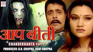 """Aap Beeti- Chanderkanta """" PART-1    BR Chopra Superhit Hindi Serial    Aatma Ki Khaniyan   """