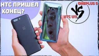 HTC что-то ещё могут или это конец..? HTC U11 VERSUS OnePlus