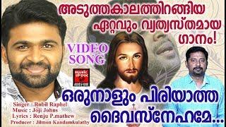 ഒരുനാളും പിരിയാത്ത ദൈവസ്നേഹമേ # Christian Devotional Song Malayalam 2018 # Christian  Video Song